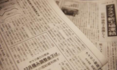 日本の経済成長率4%から1.1%へ鈍化 海外紙は公共事業頼みの危険性を指摘
