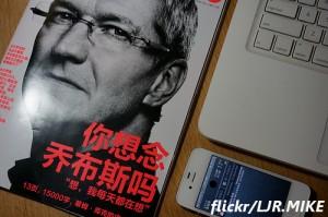 アップル社長が中国の消費者に謝罪 その理由とは?