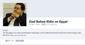 Bahaa-Eldin