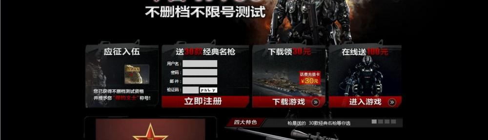 China_game