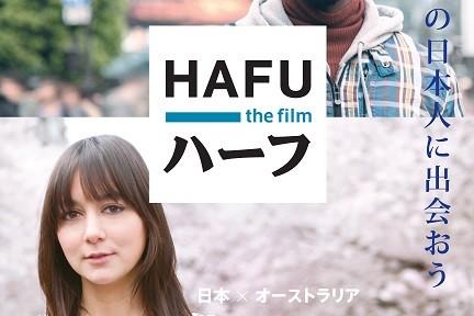 日本の「ハーフ」幻想に一石投じる 赤裸々な葛藤を描いた映画「HAFU」公開