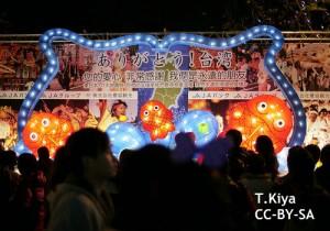 thanks_taiwan