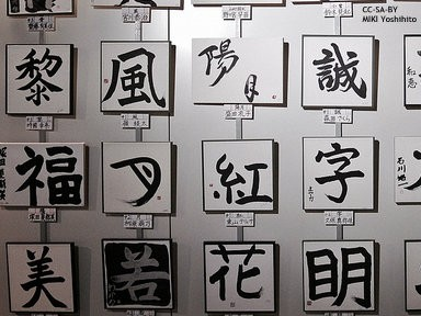 凸凹、京、鬱・・・海外ネットユーザーに人気の漢字12選とその理由