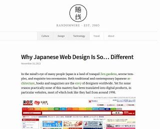 ツッコミどころ多々 海外の「日本のウェブデザインは奇妙」論