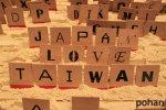 日本にもっとも似ているのは台湾? 意見が圧倒的に多い理由とは