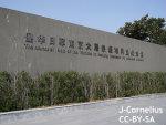 中国、「抗日勝利」と「南京追悼」を記念日へ 露骨な反日煽動に海外メディアも違和感