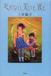 book_mitani