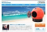 200万円の「津波避難用救命カプセル」日本上陸 その性能は?