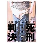 """袴田巌さん釈放 海外紙は""""世紀の冤罪事件""""と、日本の司法を痛烈批判"""