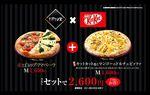"""キットカット入りのピザまで登場 """"エイプリルフールか?"""" と海外からも驚き"""