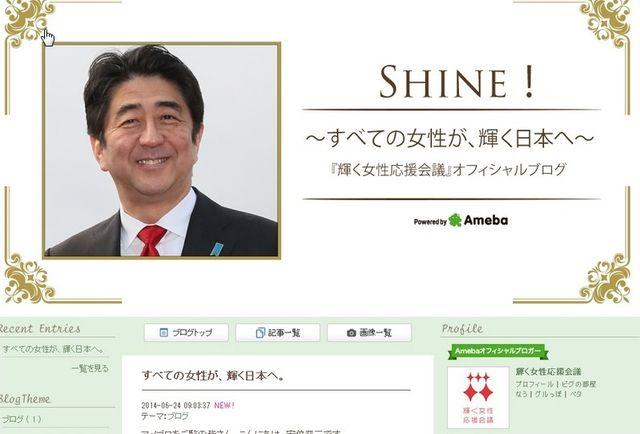 """安倍首相の「Shine」ブログ騒動 """"英語能力に開きがあるので慎重に""""と海外からアドバイス"""