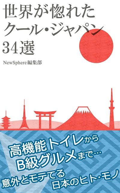 世界が惚れたクール・ジャパン34選 [Kindle版]