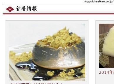 """""""まるで大きな水滴"""" 夏限定の水信玄餅に海外メディア驚き"""