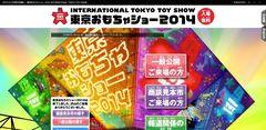 おもちゃショー最注目はトヨタ!? 少子化日本市場のハイテク化を海外報道