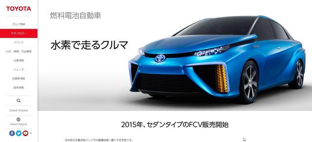 """トヨタの燃料電池車、""""自動車王国存亡かけた長期計画""""と海外 普及には懐疑的報道も"""