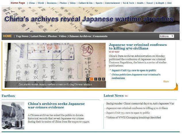 中国、日本人戦犯「供述書」45日連続公開 韓国紙だけ評価、「反日プロパガンダ」と欧米メディア報道