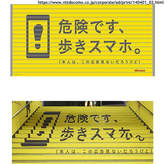 """""""まるでスマホゾンビ""""日本の「歩きスマホ」問題を海外紙報道"""