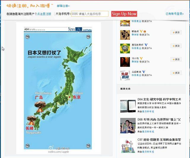 中国紙、広島・長崎に「きのこ雲」描き日本非難 「容認できない」外相抗議も、中国の反応なし