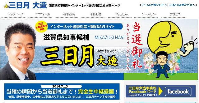 本当に「集団的自衛権」が敗因? 滋賀知事選の与党候補敗北、国内外メディアの見解分かれる