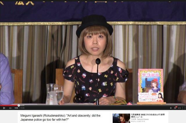 """ろくでなし子氏逮捕から見える、""""日本のダブルスタンダード"""" 海外メディア指摘"""