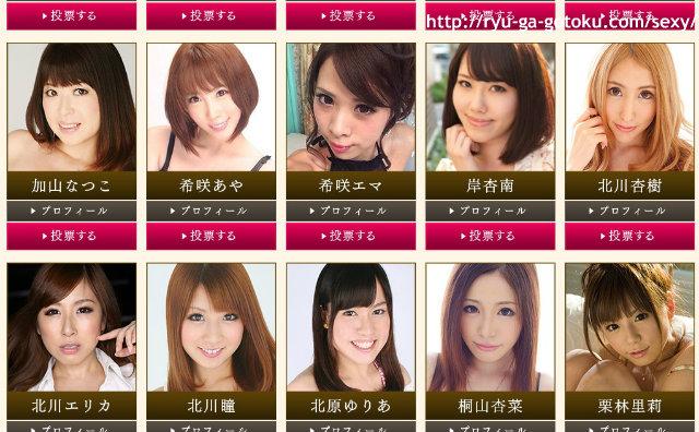 """新「龍が如く」、出演AV女優の投票開始 """"日本は女性をモノ化する傾向""""と海外の反応"""