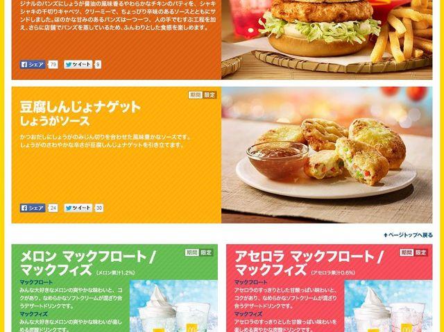 """不調マクドナルド、""""豆腐ナゲット""""を発売 ベジタリアン化で起死回生?と米紙も注目"""