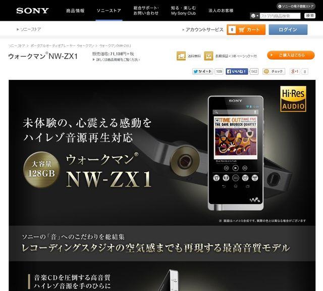 新生ウォークマン「ZX1」に注目する海外メディア ハイレゾ音源で世界を変えられるか