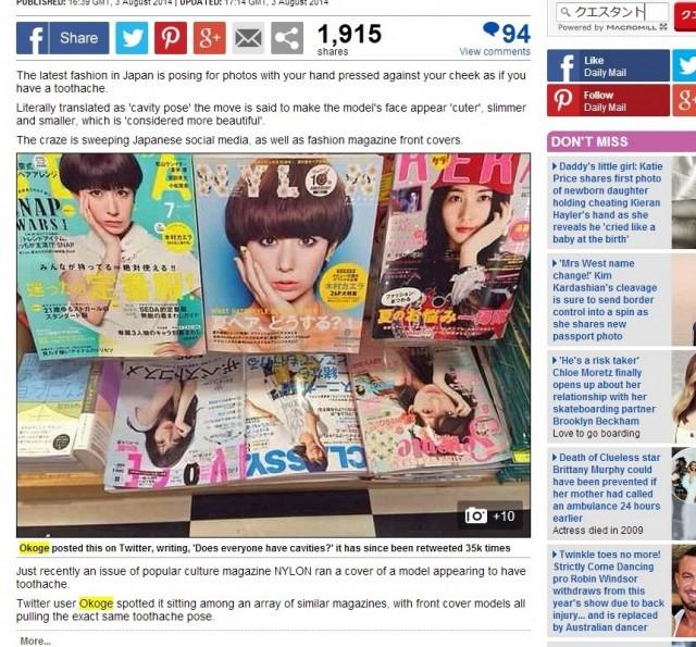 """日本で流行の「虫歯ポーズ」、""""小顔・かわいい効果などない""""と英紙酷評"""