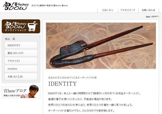 """""""あなたの手にピッタリの箸、作ります"""" 障害者にも優しい日本人職人のサービス、海外評価"""