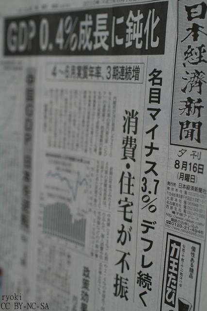 """日経新聞の業績予想を海外メディアが批判 """"超人的""""な的中率が裏目?"""