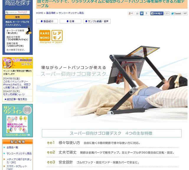 寝たまま仕事すると、思わぬ発想が浮かぶ? 「仰向けゴロ寝デスク」発売、海外も注目