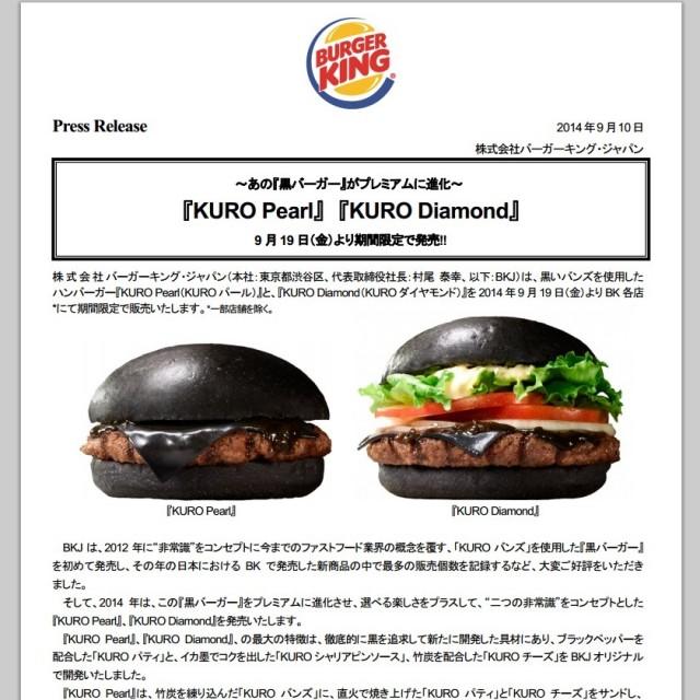 炭入り「黒バーガー」、日本限定で進化復活 「異次元のファストフード」と海外紙驚愕