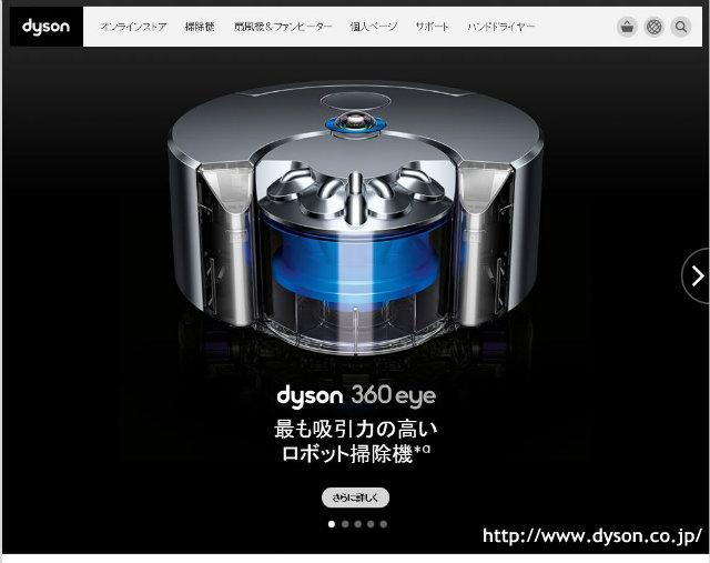 世界で勝つため、まず日本に参入 ダイソンの新型ロボット掃除機戦略