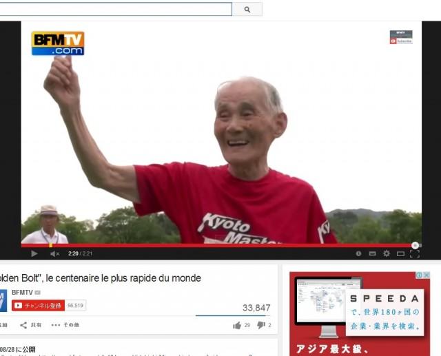 """世界最速の宮崎さん(103歳)、""""ボルトと勝負がしたい…"""" 壮大な夢に海外から感嘆の声"""