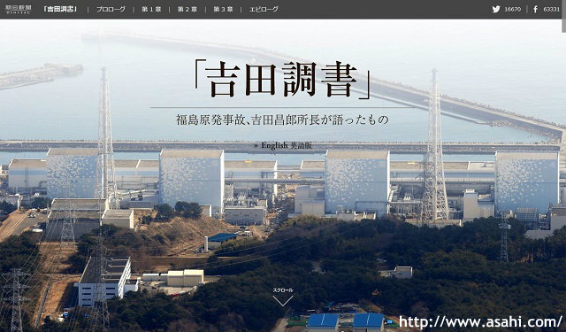 吉田氏らは「福島の英雄」海外紙が敬意 食い違う日本の調書報道にも注目集まる