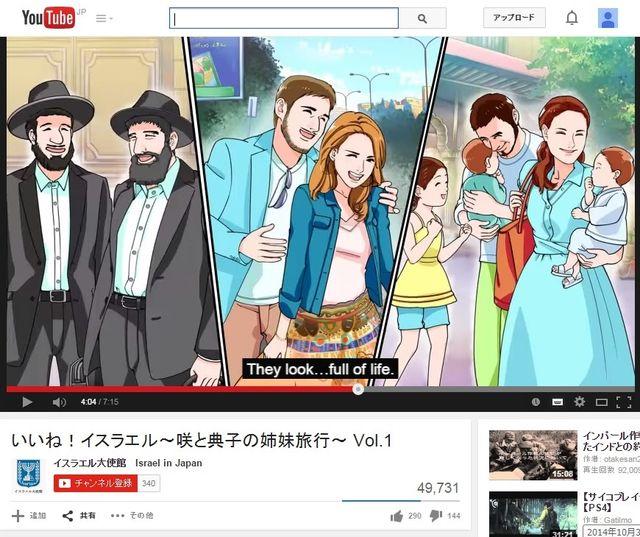 イスラエル、連作アニメで日本人に観光アピール 「続きが気になる…」と好評価も