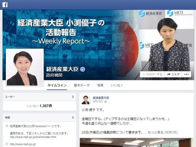 小渕・松島両大臣辞任、海外紙は「ウーマノミクス」「原発再稼働」に暗雲と報道