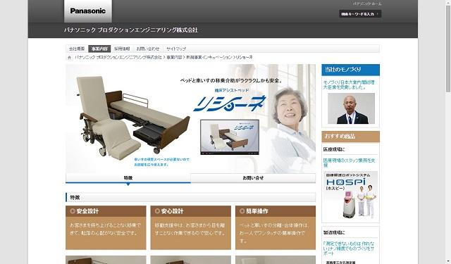 """""""ベッド型""""介護ロボットも登場 安全基準整備で、日本市場活性化に海外紙期待"""