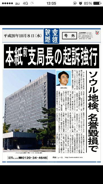 """""""言論弾圧""""同然…韓国の産経前支局長起訴、海外報道も批判一色"""