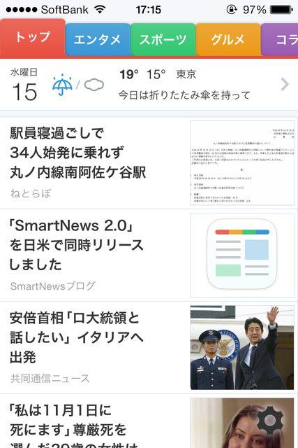 SmartNews、米テックメディアが賞賛 デザイン、パーソナライズ部分に評価