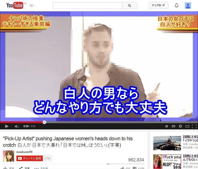 日本人の女の子は簡単に引っかかる!? 米国人男性のトンデモ ナンパ術が物議