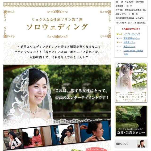 日本の「おひとりさま結婚式」が海外で話題 女性の夢を叶える?空しいだけ? 賛否両論