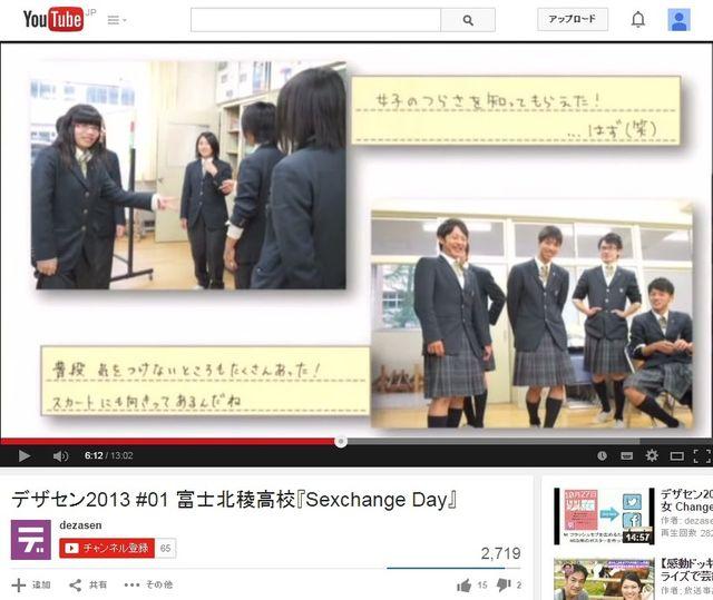 """""""日本にしては大きな前進"""" 高校生の男女制服交換イベント、海外ネットでも話題"""