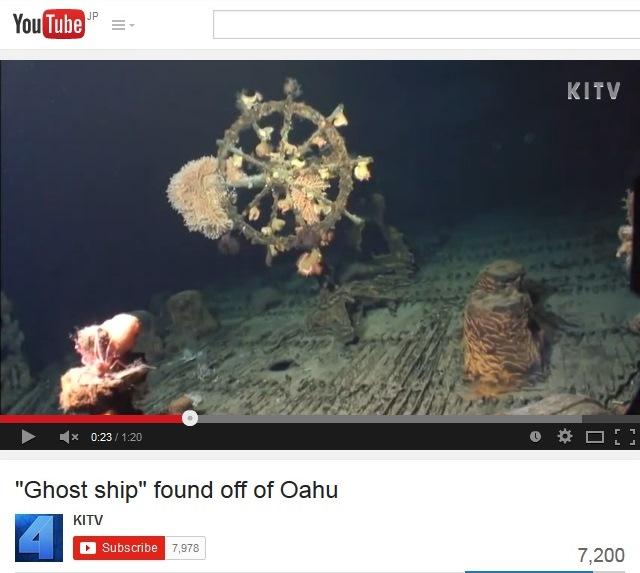 """無傷の""""幽霊船""""、ハワイ沖海底で発見 旧日本海軍の""""秘密兵器""""が眠る海域で"""