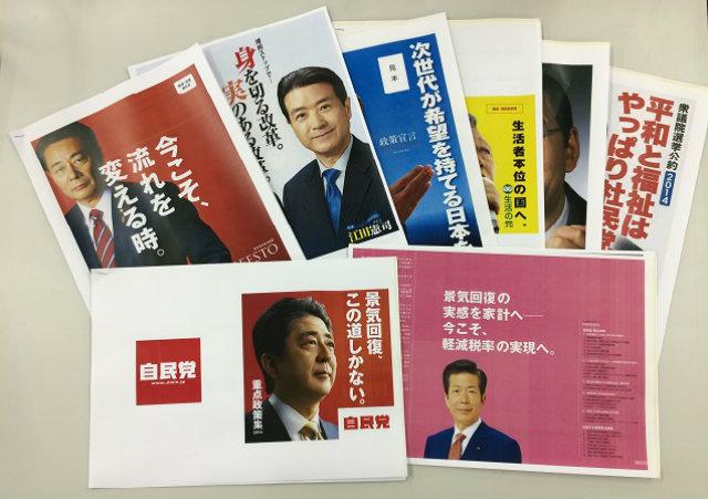 """日本の最大野党は自民党内に? 共産党躍進も""""法案通せぬ""""と英誌厳しい指摘"""