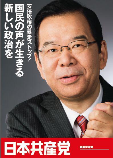 """日本共産党の躍進に海外紙注目 民主党より明確な""""反・安倍""""への支持か"""