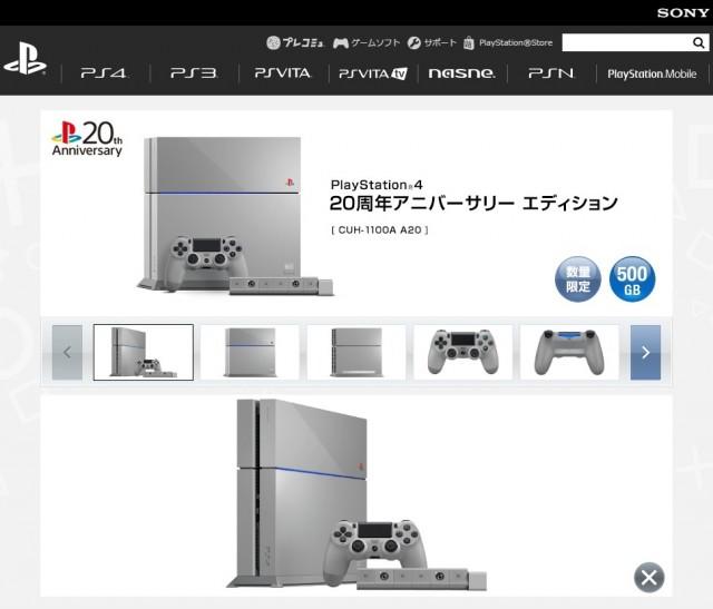 "「PS4」20周年限定モデル、180万円で落札も! ""初代の起動音にぞくぞく…""海外ファン期待"