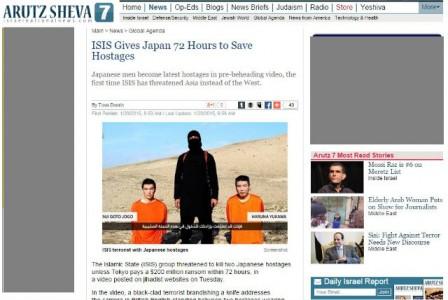 イスラム国人質事件