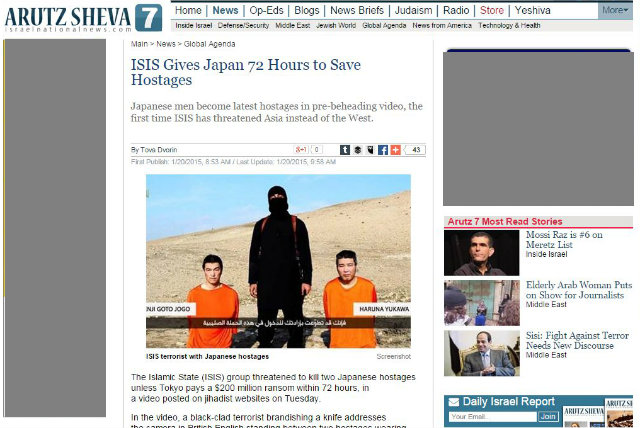 イスラム国、明確な身代金要求は初めて 日本人人質事件受け、海外紙は今後に注目