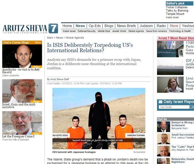"""イスラム国の人質要求変化、""""米国の外交を破壊"""" イスラエルメディアが危惧"""